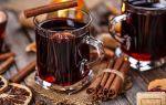 Рецепты приготовления горячего вина при простуде и противопоказания