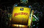 Шотландский виски «Белая лошадь» (White horse) — популярные виды и особенности
