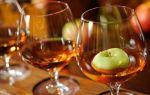 4 лучших рецепта кальвадоса из яблок в домашних условиях